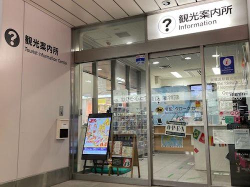 新横浜 駅 周辺 観光