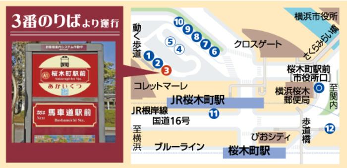 ここ から 桜木 町 駅