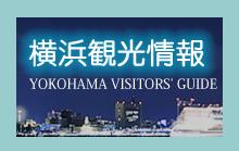 横浜観光情報