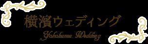 横濱ウェディング