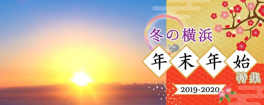2019-2020年版】冬の横浜特集(クリスマス&年末年始)|【公式】横浜 ...